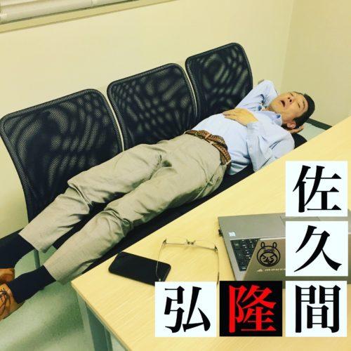 福岡の社長 佐久間隆弘