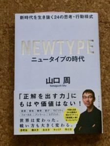 NEW TYPE ニュータイプの時代