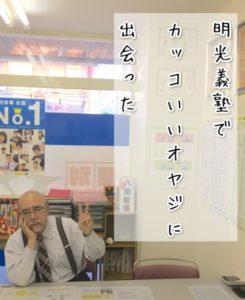 福岡の社長 大石達夫