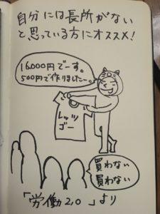 中田敦彦 労働2.0