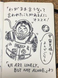 書籍 佐渡島庸平 WE ARE LONELY,BUT NOT ALONE.