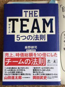 書籍 麻野耕司 THE TEAM 5つの法則
