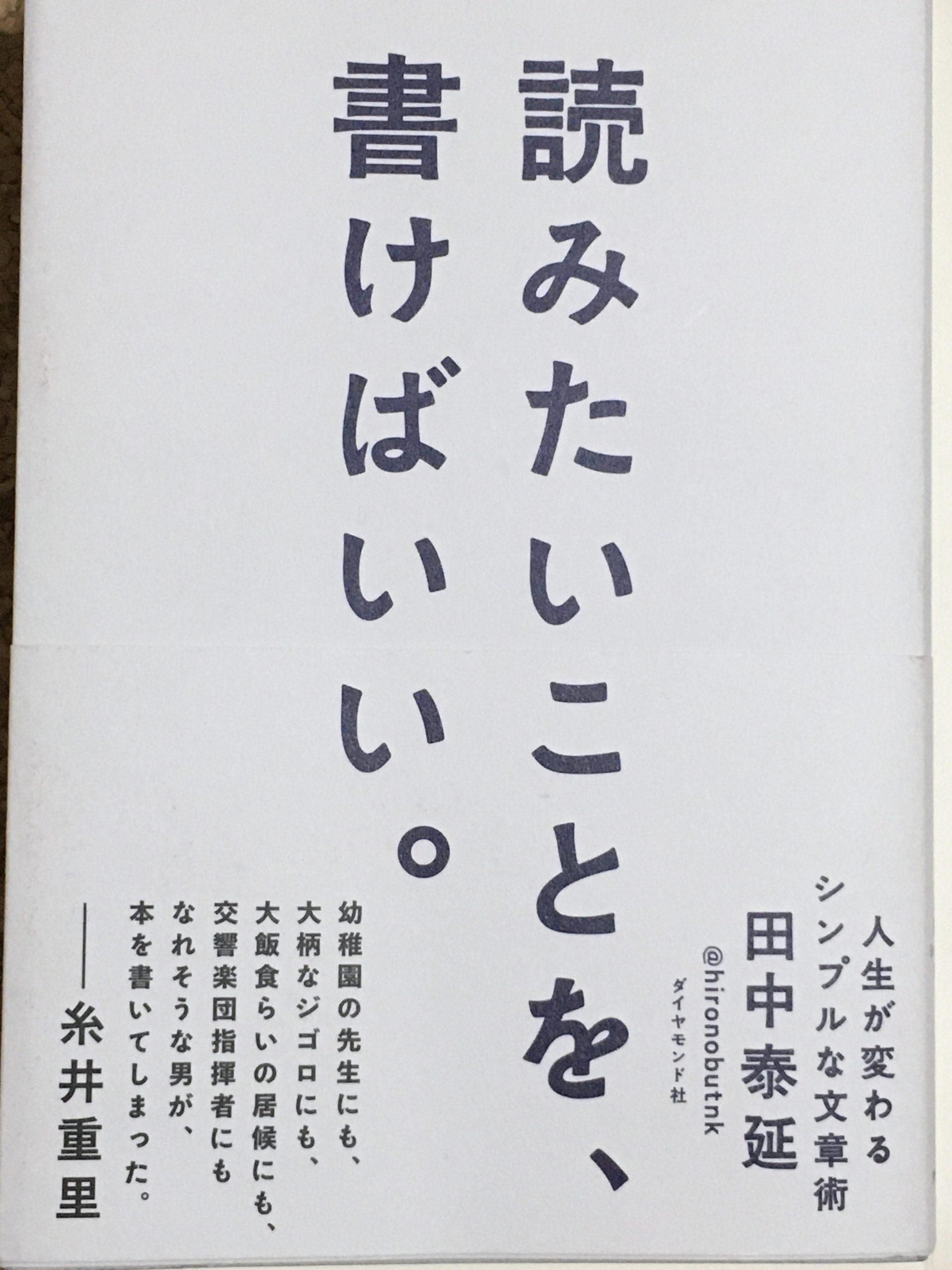 田中泰延 読みたいことを、書けばいい。
