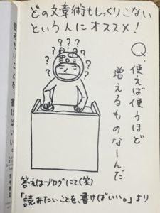 読みたいことを、書けばいい。 田中泰延