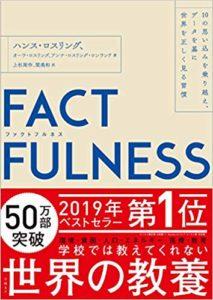 FACTFULNESS(ファクトフルネス )