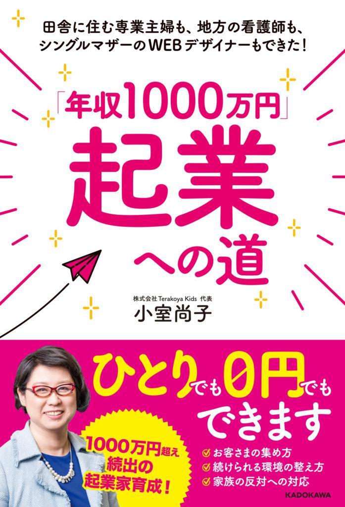 小室尚子 「年収1000万円」への道
