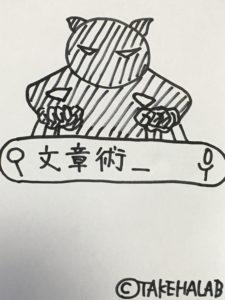 メンタリストDaiGo 人を操る禁断の文章術