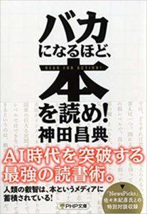 神田昌典 バカになるほど本を読め!