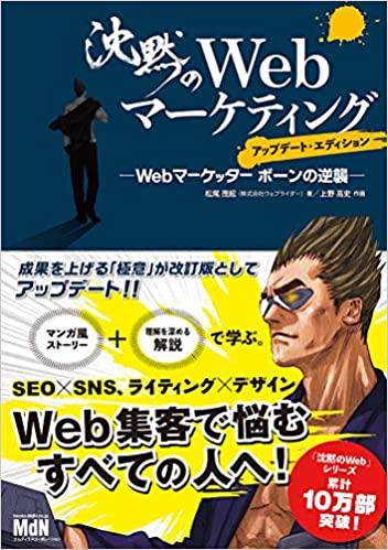 沈黙のWebマーケティング -Webマーケッター ボーンの逆襲ー