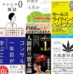 新刊 ランキング 本
